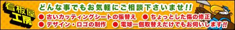 札幌市 看板屋工房